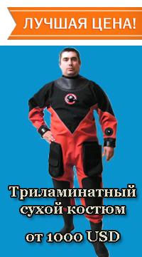 Триламинатный сухой костюм